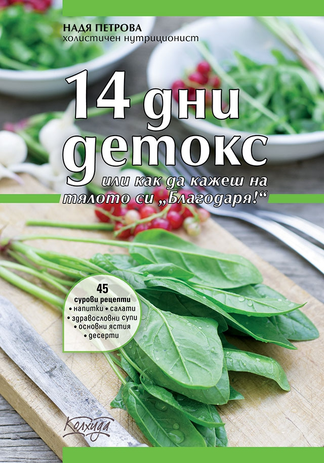 cover-14dnidetoks