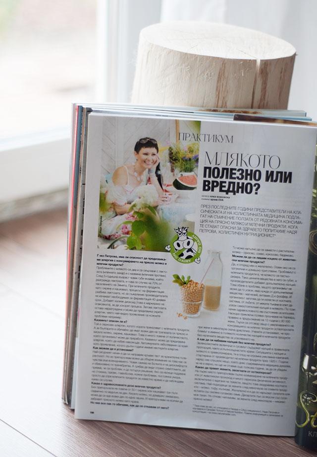 в списание EVA