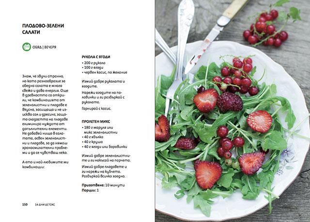 recipes-14dnidetoks